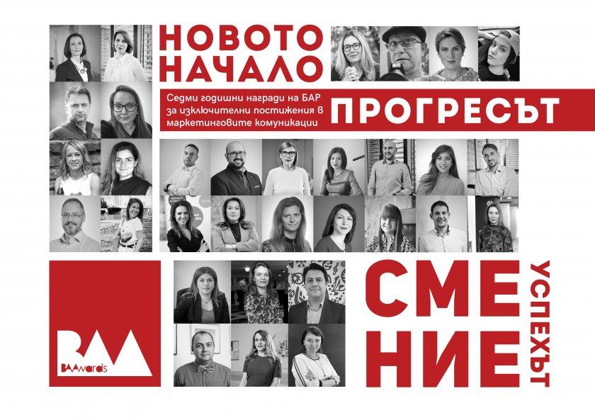 BAAwards 2021 - годишните награди на Българската Асоциация на Рекламодателите се завръщат за седми път