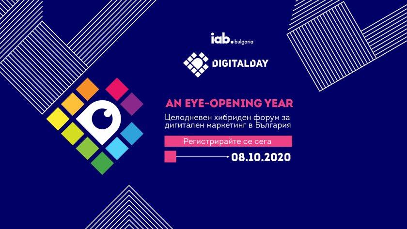 Осем добри новини от IAB Digital day