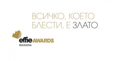 Effie Bulgaria 2020 с нова категория